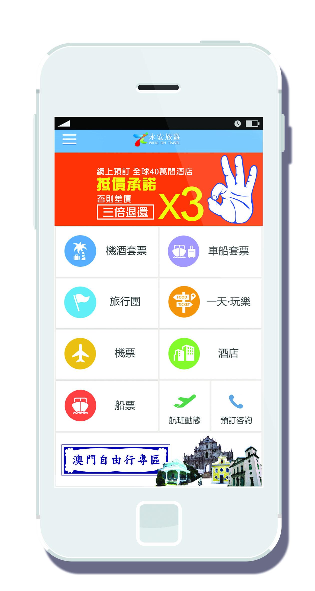 永安旅遊手機APP新介面