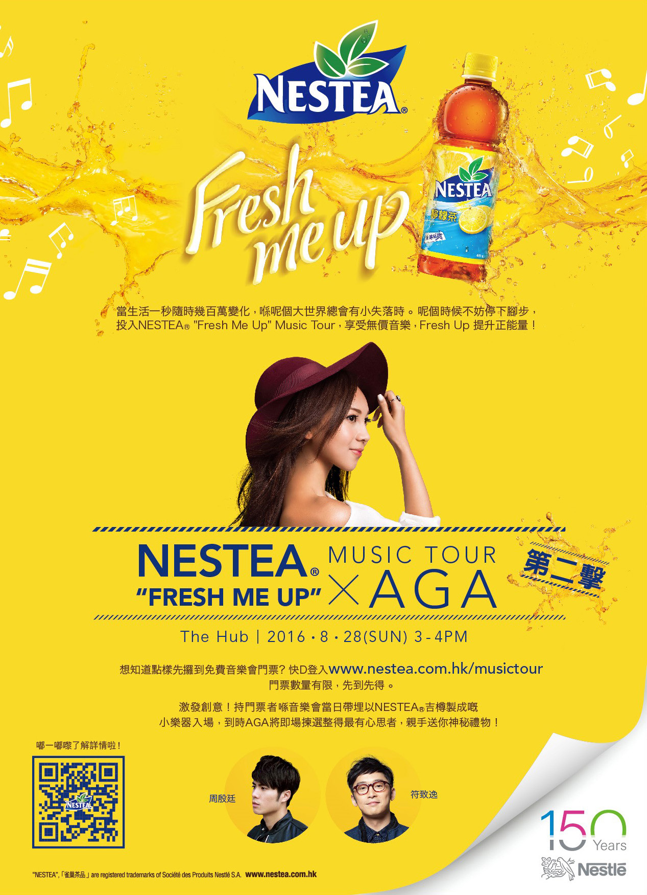 "NESTEA® ""Fresh Me Up"" Music Tour x AGA 第二擊.jpg"